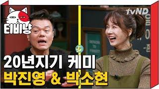 [티비냥] 박진영×박소현 다른듯 잘통하는 20년지기 케미 | 인생술집 171130 #1