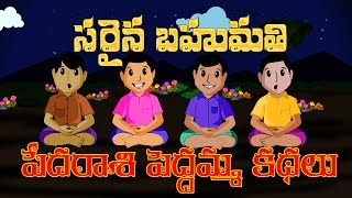 Telugu Children Story  Sarina Bahumathi Telugu Story  Pedarasi Peddamma KathaluLatest Children Story   Watch Online BEST HAPPY BIRTHDAY SONGShare Short Link This Videos : http://goo.gl/hzcA3uPopular Nursery Rhymes : http://goo.gl/FDN8Hj3D HD SONGS : http://goo.gl/JAFaCmTeluguFor More Updates:Subscribe us @ https://www.youtube.com/kidse3Like us @  https://www.facebook.com/e3talkiesFollow us @ https://twitter.com/e3talkies
