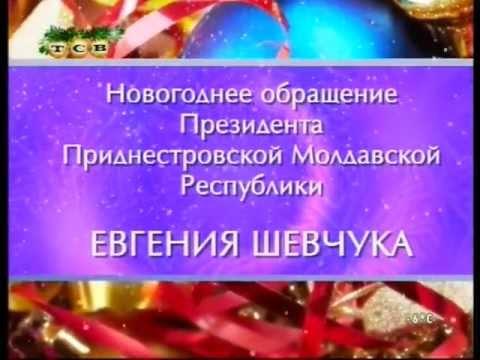 Новогоднее поздравление президента пмр