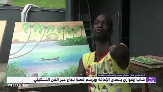 شاب إيفواري يتحدى الإعاقة ويرسم قصة نجاح عبر الفن التشكيلي