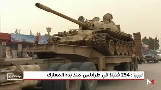 ليبيا .. ارتفاع ضحايا المعارك ومطار معيتيقة يفتح ابوابه