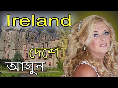 আয়ারল্যান্ড মজাদার এবং সুন্দর একটি দেশ || facts about IRELAND in Bangla