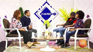 Enchewawot Season 8 EP 4: Interview with Artist Tedros Mekonnen and Hanna Girma