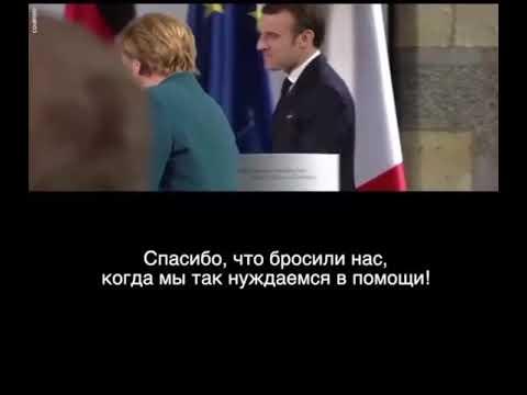 Итальянка. Спасибо за все... Макрон и Меркель