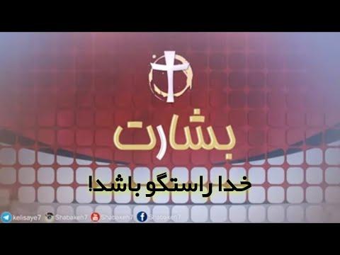 بشارت - سری سوم - قسمت هفتم