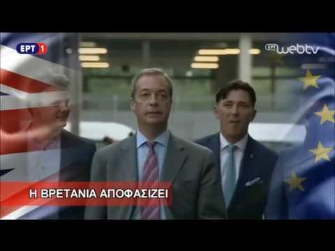 Η Βρετανία αποφασίζει – η ΕΡΤ Α.Ε. θα είναι εκεί!