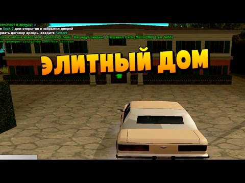 ДОМ БОГА (ПОИСК ДОМА) -  Advance RP #3