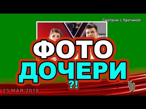 ДОМ 2 НОВОСТИ 23 мая 2018 ДОЧКА РАПЫ и ДИМЫ на кого похожа - DomaVideo.Ru