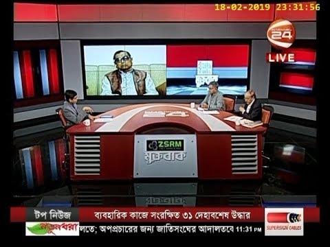 মুক্তবাক | আন্তর্জাতিক উত্তাপ ও বাংলাদেশ | 18 February 2019