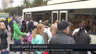 Випуск новин на ПравдаТут за 18.10.18 (06:30)