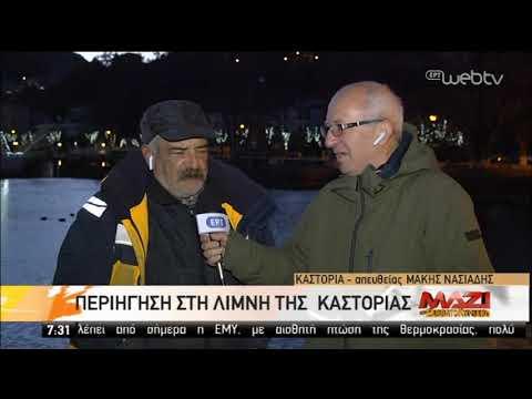 Περιήγηση στη λίμνη της Καστοριάς | 28/12/2019 | ΕΡΤ