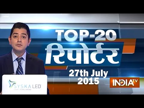 India TV News: Top 20 Reporter | 27 July,2015