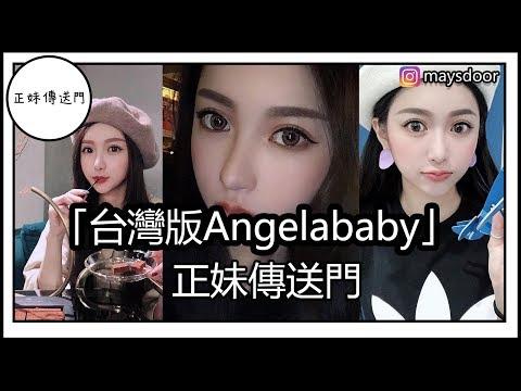 擁有「台版Angelababy」稱號 最愛香腸❤️????我女神 來自台灣的廣告模特寵兒-許酸酸|正妹傳