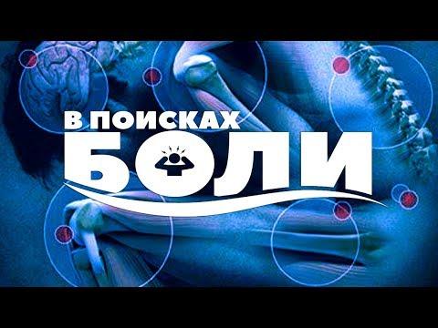 В ПОИСКАХ БОЛИ - DomaVideo.Ru