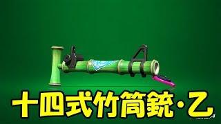 ゆっくりスプラトゥーン2 十四式竹筒銃・乙編【ゆっくり実況】