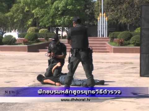 ยุทธวิธีตำรวจ -