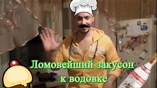Рецепт закуски - СЫРНЫЕ ШЛЯПЫ