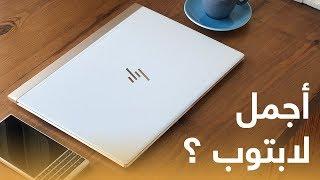 مراجعة لابتوب HP Specter 13 : أنيق وفخم