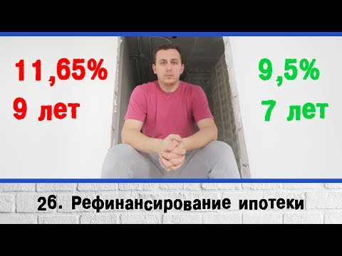 Рефинансирование ипотеки - DomaVideo.Ru