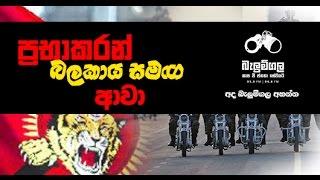 Balumgala 2016 10 31