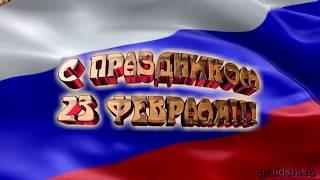 Оркестр Весёлые ребята поздравляет коллектив Головчинской СОШ с 23 февраля