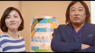 広末涼子×ロバート秋山×のんある気分「第5話撮影編」/サントリー「のんある気分」PR映像2