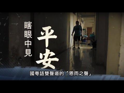電視節目 TV 1366 瞎眼中見平安 (委內瑞拉系列)