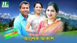 "Download Video Bangla Telefilm ""Angshik Akash"" l Bipasha, Tony, Tarin, Litu, Faria l  Drama & Telefilm MP3 3GP MP4"