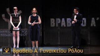 "Best Actress HFA Awards:Maria Kallimani, 2015 (""At Home"" | Α' Γυναικείος Ρόλος: Μαρία"