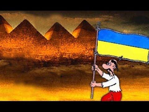 История Украины от древних Укров до наших дней - DomaVideo.Ru