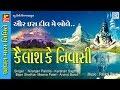 Kailash Ke Nivasi