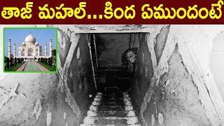 Video తాజ్ మహల్ బేస్ మెంట్ కింద ఏముందో తెలిసి తాళాలు వేసేసారు|| Real Mystery of Under Taj Mahal Basement MP3, 3GP, MP4, WEBM, AVI, FLV September 2018