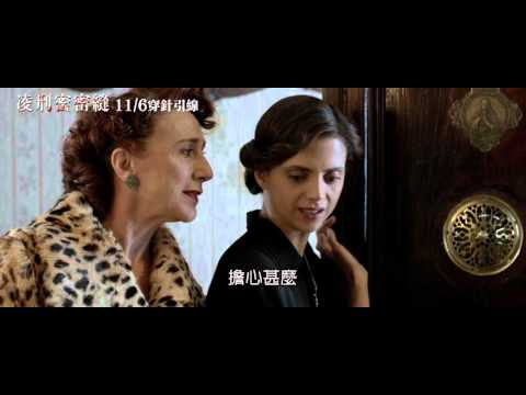 【凌刑密密縫】顫慄正式版電影預告片【聚星幫電影幫】