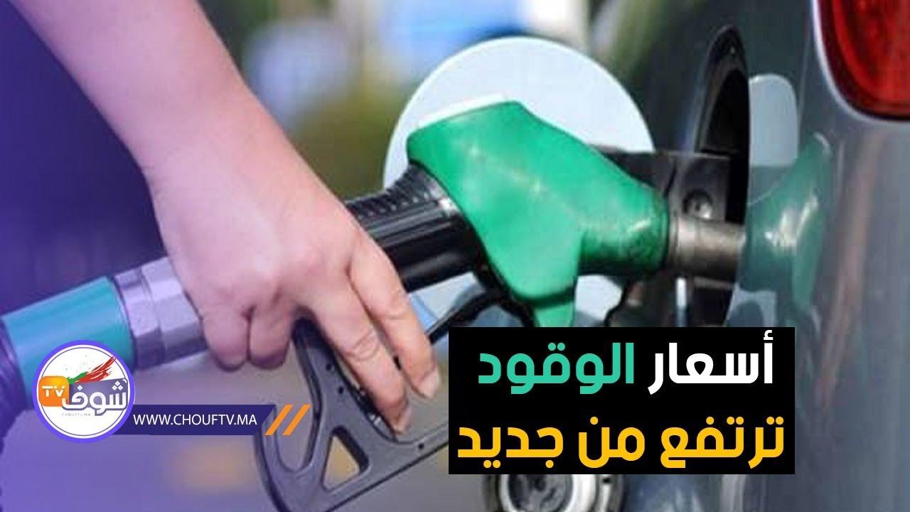 بالفيديو..أسعار الوقود ترتفع من جديد | شوف الصحافة
