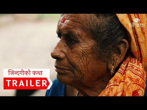 (ट्रेलर - जिन्दगीको कथा । Trailer - Zindagiko Katha - Herne Katha Episode 14 - Duration: 61 seconds.)