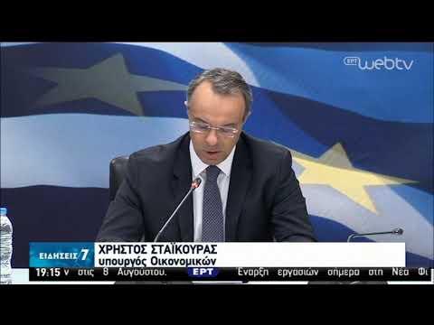 Μέτρα για τη στήριξη της Οικονομίας | 30/03/2020 | ΕΡΤ