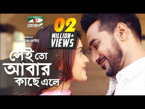 Sei To Abar Kache ele | Bangla Telefilm | Tanjin Tisha | Sajal | Channel i TV
