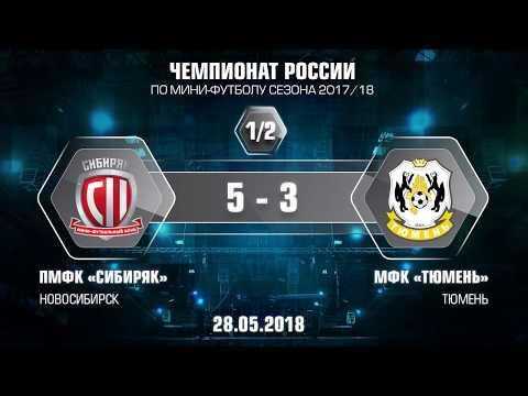 ◄ЛМ► Сибиряк» (5:3) МФК «Тюмень». Четвертая игра 1/2 финала