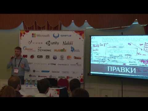 Евгений Данилов (Независимый эксперт) - Дзен игрового сценариста в казуальных играх