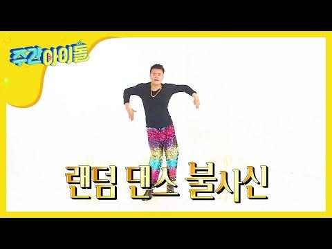 Video (Weekly Idol EP.247) JYP Random play dance part.1 download in MP3, 3GP, MP4, WEBM, AVI, FLV January 2017