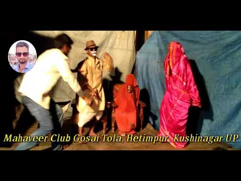 Video Budhwa Malai Khaye Budhiya Khaye Lapsi (New Stage Comedy Video) Mahaveer Club Hetimpur download in MP3, 3GP, MP4, WEBM, AVI, FLV January 2017