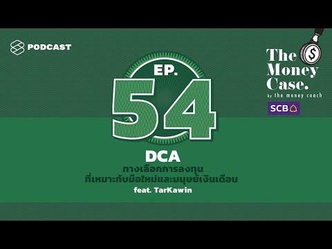 DCA ทางเลือกการลงทุนที่เหมาะกับมือใหม่และมนุษย์เงินเดือน | The Money Case EP.54
