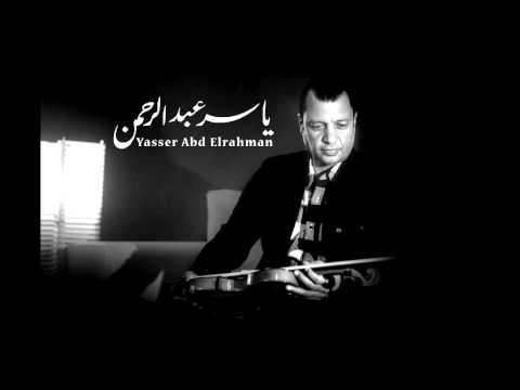 بداية سوق العصر - الموسيقار ياسر عبد الرحمن   Yasser Abdelrahman - Souq ELasr