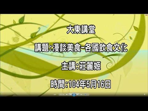 20150516大東講堂-莊麗姬「漫談美食:各國飲食文化」-影音紀錄