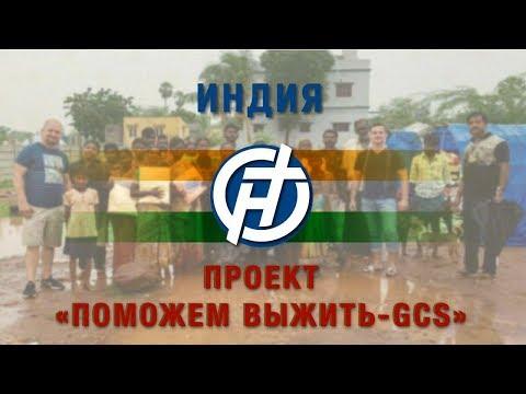 Проект «Поможем Выжить-GCS» ИНДИЯ