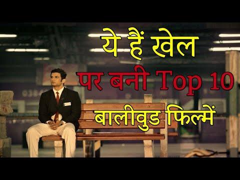 Top 10 Hindi Movies Based on Sports   Bollywood Sports Movies