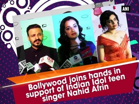 Video Bollywood joins hands in support of Indian Idol teen singer Nahid Afrin - ANI #News download in MP3, 3GP, MP4, WEBM, AVI, FLV January 2017