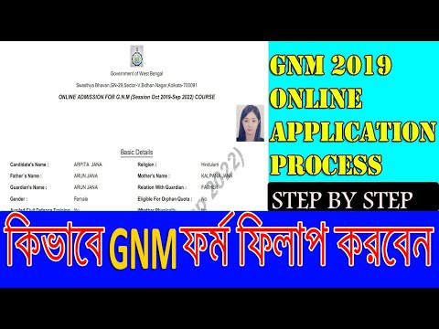 WB GNM ANM ONLINE APPLICATION FORM FILLUP | GNM DMISSION 2019 | FULL PROCESS STEP BY STEP