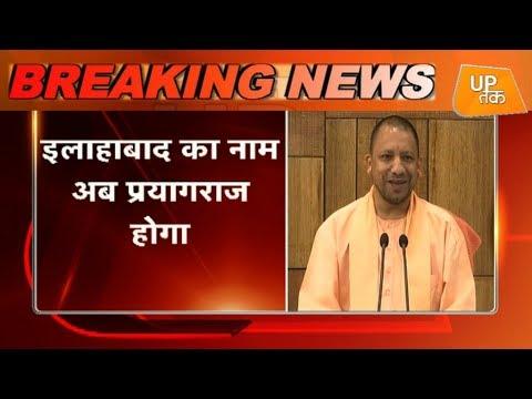 Breaking News: Allahabad का नाम अब Prayagraj | UP Tak