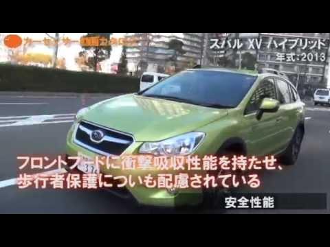 スバルXV ハイブリッド【動画カタログ】